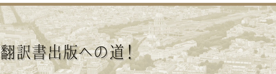 翻訳書出版への道!